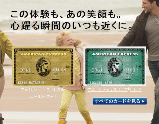 アメリカンエクスプレスのアメックスカードを徹底比較