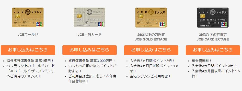 JCBカード徹底比較