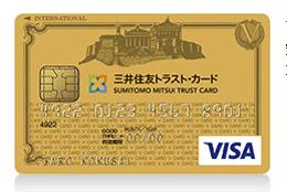 三井住友トラストVISAゴールドカード