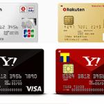 クレジットカードのポイントを現金化にしたいなら楽天カードとヤフージャパンカードがおすすめ