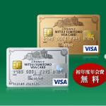 三井住友VISAカードを徹底比較