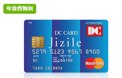 DCカードJizile(ジザイル)