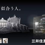 プラチナカードで選ぶおすすめクレジットカードランキング