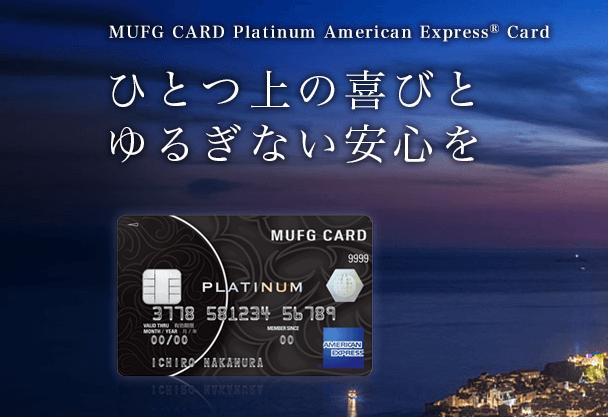 プラチナカードを徹底比較してみた!一般カードとなにが違う?