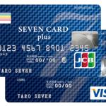セブンプラスカード
