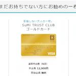 SuMi TRUST CLUBカードを徹底比較