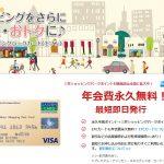 【三井ショッピングパークカード】三井系ショッピングセンターが大好きならおすすめ