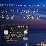 【MUFGカード・プラチナ・アメリカン・エキスプレス・カード】全てワンランク上のクレジットカード